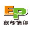 访问龙城京考快印的企业空间