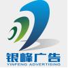 访问银峰广告的企业空间