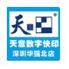 访问天意快印华强北(有福数码科技)的企业空间