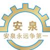 访问上海安泉机械有限公司的企业空间