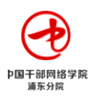 访问中国浦东干部学院的企业空间