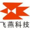 访问西安飞燕广告商行的企业空间