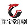 访问广西龙宝堂印刷有限公司的企业空间