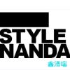 访问STYLENANDA客服中心-鑫潽瑞唯彩看球app的企业空间
