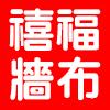 访问绍兴县禧福墙布有限公司的企业空间