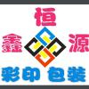访问新疆艺嘉领航广告(鑫恒源彩印)的企业空间