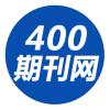 访问400期刊网的企业空间