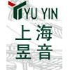访问上海昱音机械有限公司的企业空间