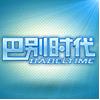访问北京巴别时代科技股份有限公司的企业空间