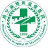 访问咸宁麻塘风湿病医院的企业空间