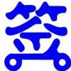 访问签证通-上海唯飒的企业空间