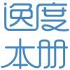 访问上海逸度文具有限公司的企业空间