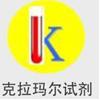 访问上海紫一试剂厂(克拉玛尔)的企业空间
