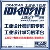 访问IDKAOYAN工业设计教育的企业空间