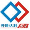 访问武汉开胜达利图文有限公司的企业空间
