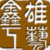 访问中山鑫雄工艺的企业空间