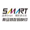 访问南京斯马特数码印务有限公司的企业空间