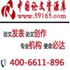 访问中国论文资源库的企业空间