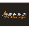 访问邯郸开发区鑫标广告有限公司的企业空间