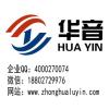 访问中华录音网的企业空间