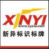 访问郑州市新异标识标牌有限公司的企业空间