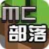 访问MC部落的企业空间