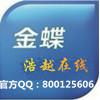 访问金蝶营销服务Q-浩越在线的企业空间