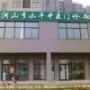 访问李小平中医门诊部的企业空间