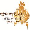 访问百济韩国语中心的企业空间