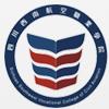 访问四川西南航空职业学院的企业空间