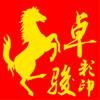 访问卓骏彩印有限公司的企业空间