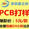 访问嘉立创pcb--徐先生的企业空间
