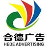 访问江苏合德广告有限公司的企业空间