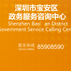 访问宝安区政务服务咨询中心的企业空间