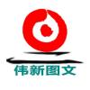 访问重庆伟新图文设计制作有限公司的企业空间