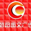 访问朝阳图文广告的企业空间