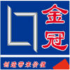 访问广州金冠广告材料商行--平的企业空间
