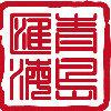 访问青岛汇海的企业空间