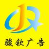 访问重庆骏钦广告UV喷画的企业空间