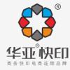 访问海南华亚快印的企业空间