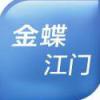 访问江门市金蝶软件有限公司的企业空间