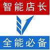 访问智能店长—剑讯网络的企业空间