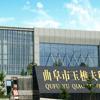 访问玉樵夫科技官方QQ的企业空间