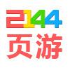 访问2144网页游戏客服的企业空间