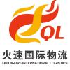 访问火速国际物流的企业空间