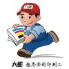 访问盛大印刷-江苏山东区的企业空间