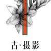 访问南宁市古摄影婚纱店的企业空间