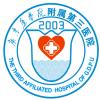 访问广东药科大学附属第三医院的企业空间