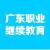 访问广州人社网络科技有限公司的企业空间
