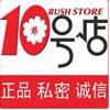 访问10号店分销平台的企业空间